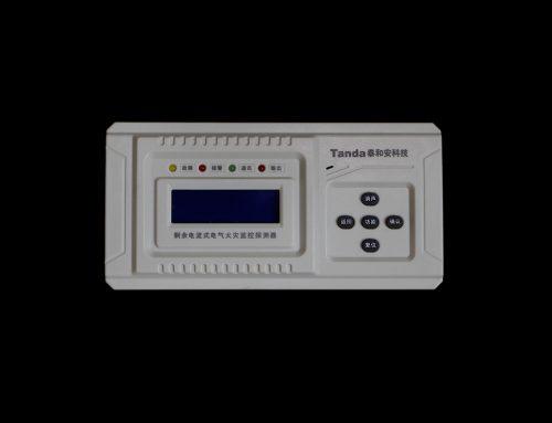 组合式电气火灾监控探测器TE1010