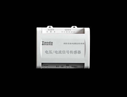 电压电流信号传感器 TP1120-TN-三相无零